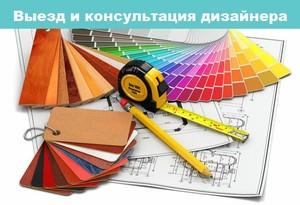 Выезд дизайнера или архитектора в Москве к заказчику на объект